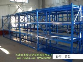 轻型仓储货架JT-005