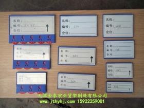 磁性标签卡JT-012