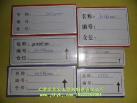 磁性标签卡JT-007