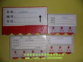 磁性标签卡JT-011