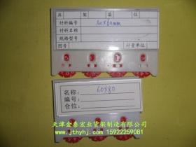 磁性标签卡JT-004