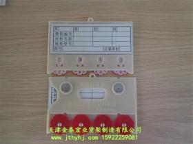 磁性标签卡JT-010