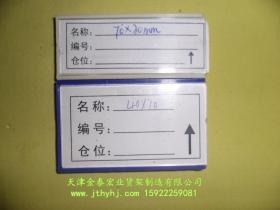 磁性标签卡JT-006