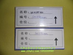 磁性标签卡JT-005