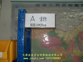 货架标牌JT-013