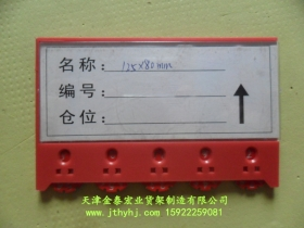 磁性标签卡JT-001