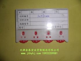 磁性标签卡JT-003